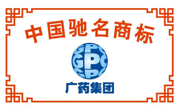 The GPHL trademark awarded 'China Famous Brand' status