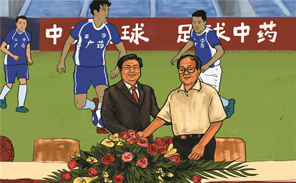 Chinese Medicine Holding Football's Hands