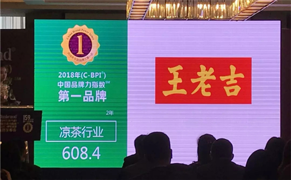 Wanglaoji tops herbal tea brands for two consecutive years