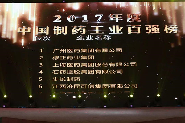 GPHL ranked top pharmaceutical manufacturer in China
