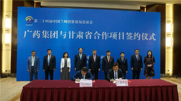 GPHL partners with Gansu Province to relieve poverty