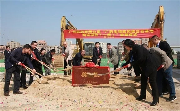 GPHL breaks ground on medicine logistics project in Baiyun District