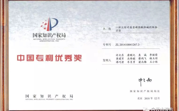 GPHL's Hanfang wins China Patent Excellence Award