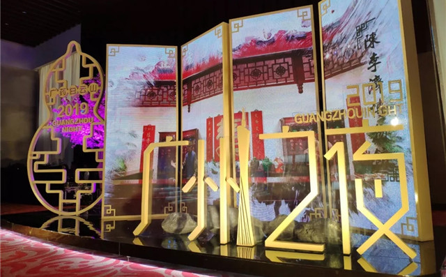 GPHL holds 'Guangzhou Night' welcome banquet at GAIC