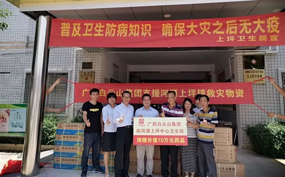 GPHL donates over 100,000 RMB worth of drugs to Heyuan flood relief