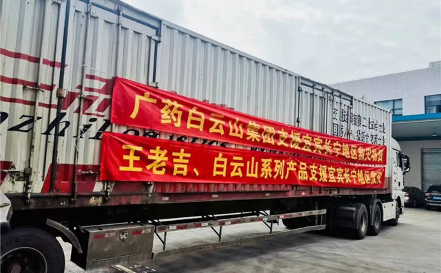 GPHL donates 500,000 RMB worth of goods and drugs to Yibin earthquake relief