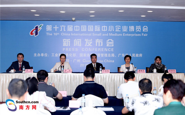 The 16th CISMEF held in Guangzhou from June 24th to 27th