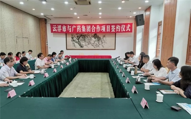GPHL partners with Yunfu to establish Lingnan herb plantation base and lab
