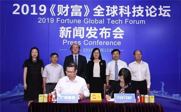 GPHL becomes the presenting partner of Fortune Global Tech Forum 2019