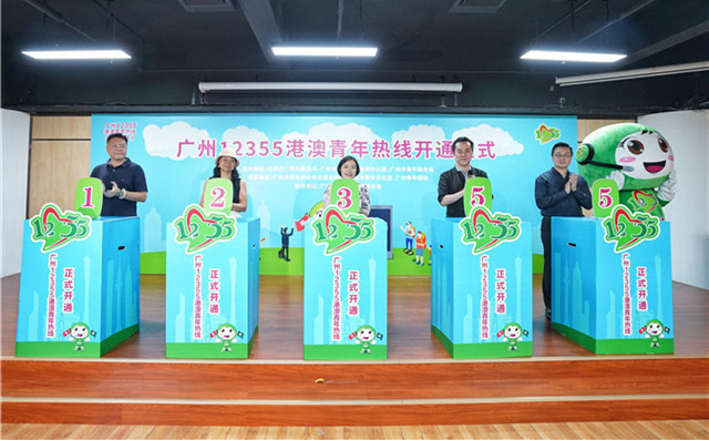 Guangzhou launches hotline for Hong Kong and Macao youths