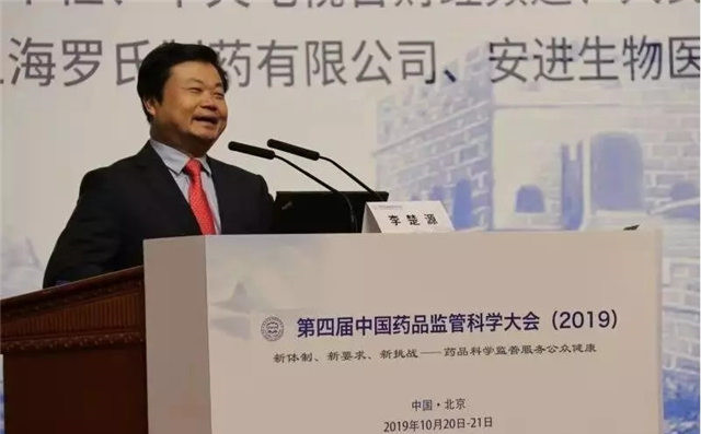 Li Chuyuan attends China Drug Regulatory Science Conference