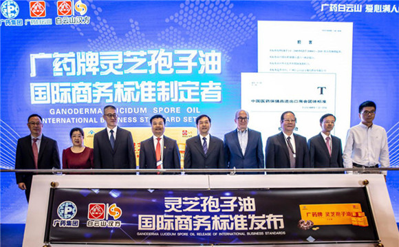 GPHL sets out international standards for TCM at Fortune Global Tech Forum