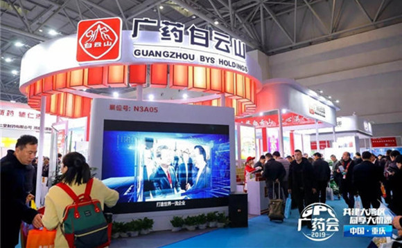 GPHL attends the 82nd Pharmchina