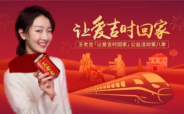 Wanglaoji's charity activity during the Spring Festival travel rush launched