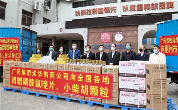 Guanghua launches a nationwide Chloroquine Phosphate Tablets donation campaign