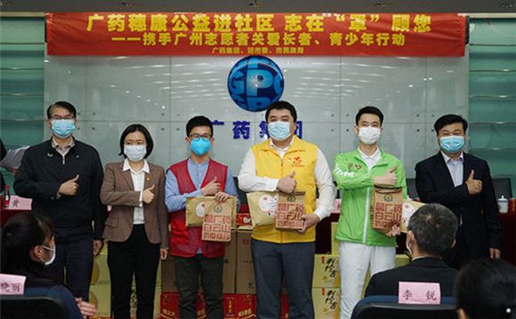 GPHL donates 130,000 masks to elderly and young residents in Guangzhou