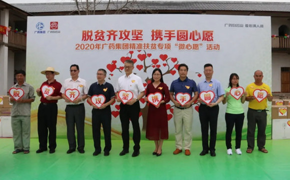 GPHL helps fulfill wishes of poverty-stricken families in Meizhou