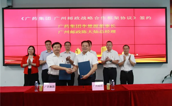 GPHL enters into strategic cooperation agreement with GZ Post