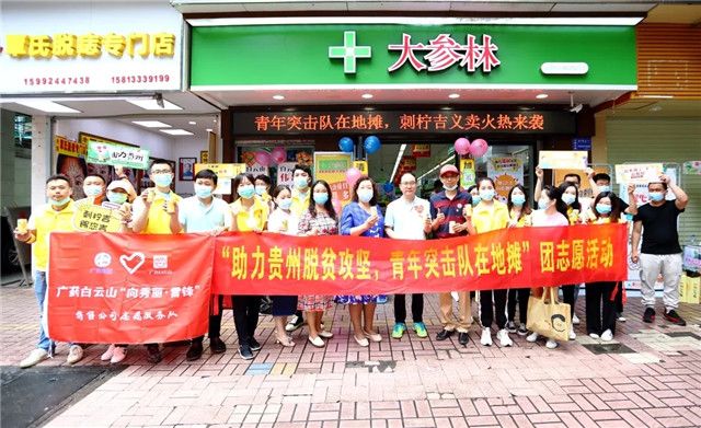 GPHL holds charity sale to help the poor in Guizhou