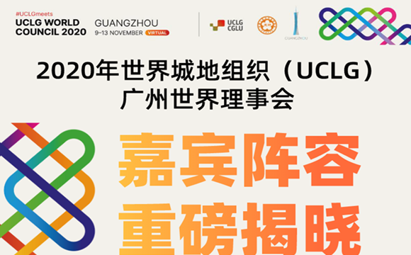 Guangzhou to hold UCLG meeting, boost communication with world cities