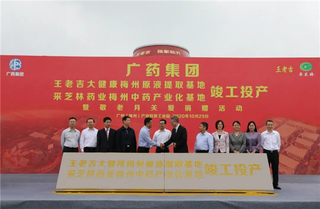 Construction completed and production commencing at Wanglaoji and Caizhilin production sites