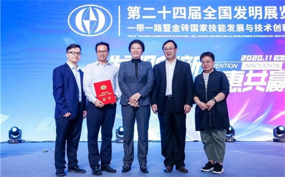 Hanfang awarded First Prize for Invention and Innovation Award