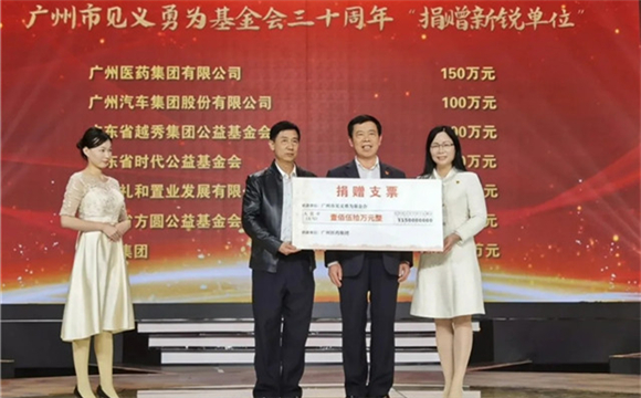 GPHL makes donation to Guangzhou Foundation for Justice and Courage