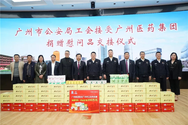 GPHL offers 2 million RMB worth of donations to Guangzhou Police