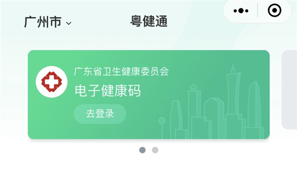Guangdong launches unified electronic health code for 1727 hospitals