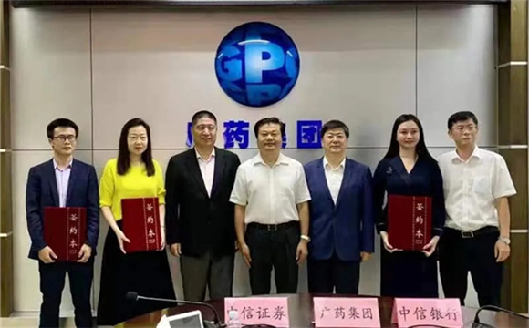 GPHL partners with Guangzhou Branch of China CITIC Bank and CITIC Securities